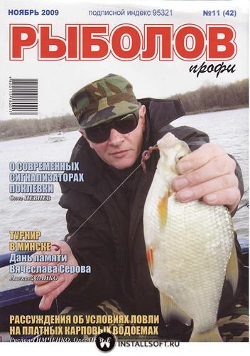 torrent журнал рыболов