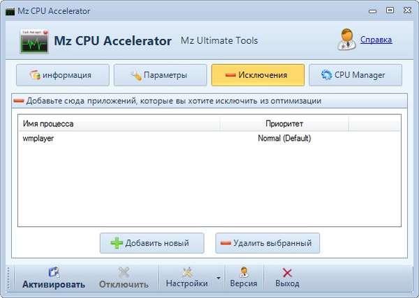 Game accelerator 12 download