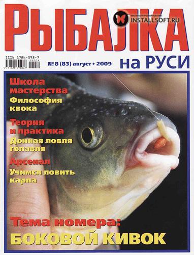 вложения в журнал рыбалка на руси