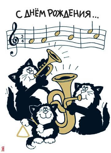 Детские поздравления с днем рождения музыкальные открытки