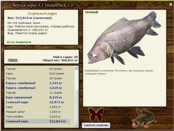 разберемся, национальность русской рыбалки игра с удаленная работа интернете