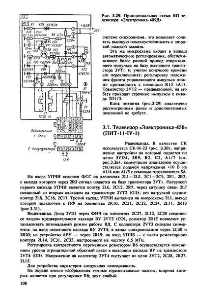 Схема блока питания электроника 409д