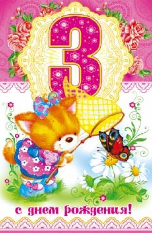 Поздравление доченьке с днем рождения 3 годика 30