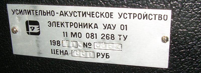 электроника УАУ 01 нужна схема