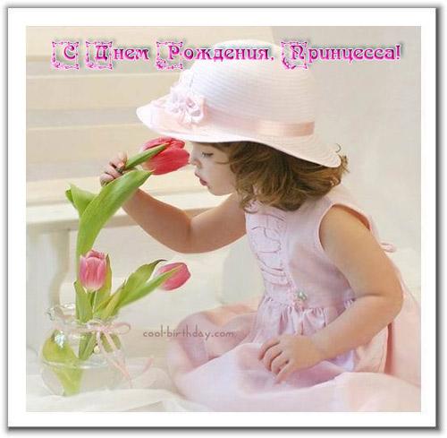 Поздравление для маленькой доченьки с днем рождения