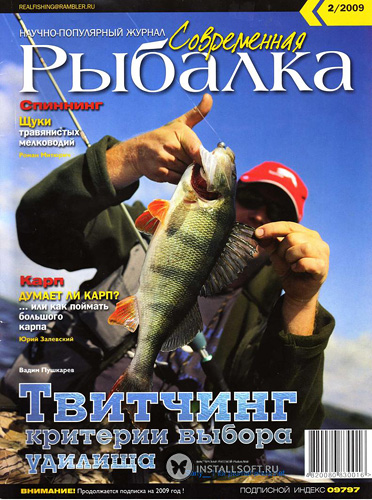 наша рыбалка сборник