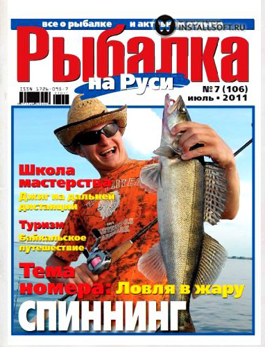 журналы для рыболовов реклама