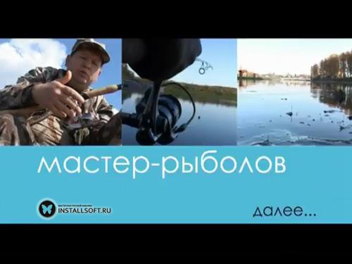 мастер класс как ловить рыбу