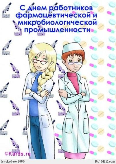 Поздравления фармацевтам прикольные картинки