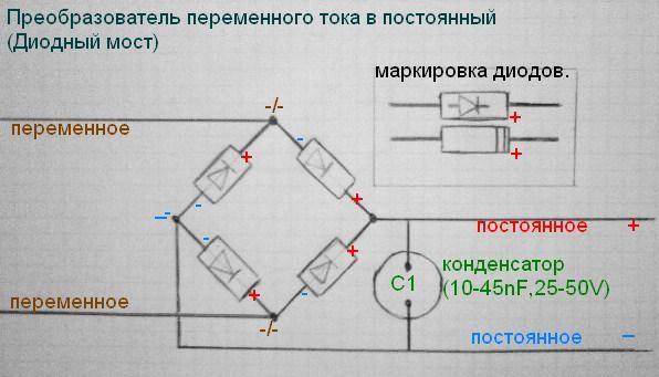 Как из переменного тока сделать постоянный ток
