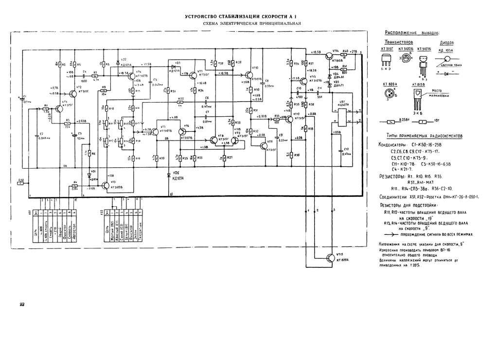 Магнитофон союз схема
