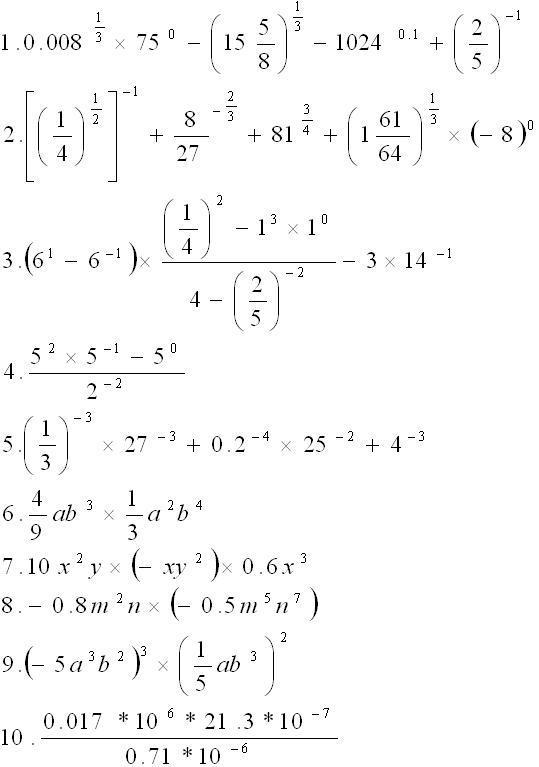 Решение сложных примеров со степенями 7 класс