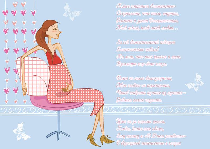 Поздравления жене с беременностью