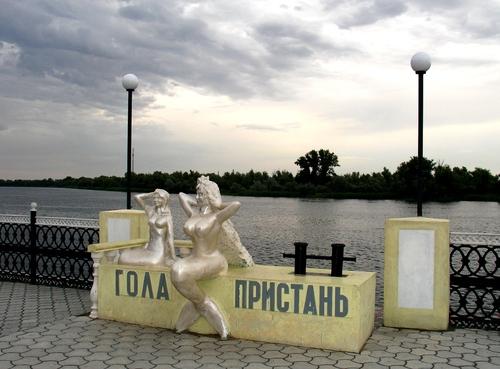 hersonskaya-obl-golaya-pristan-pogoda