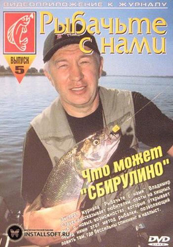 рыболов хватай не без;  нами