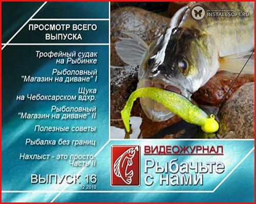 судак на чебоксарском водохранилище видео