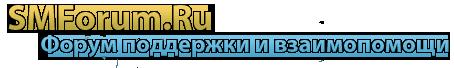 Форум поддержки и взаимопомощи сервиса smforum.ru