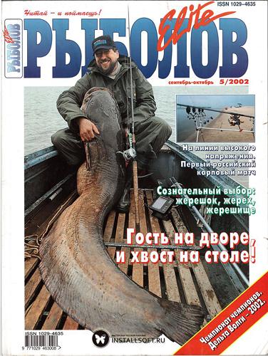 журнал рыболов кто выпускает