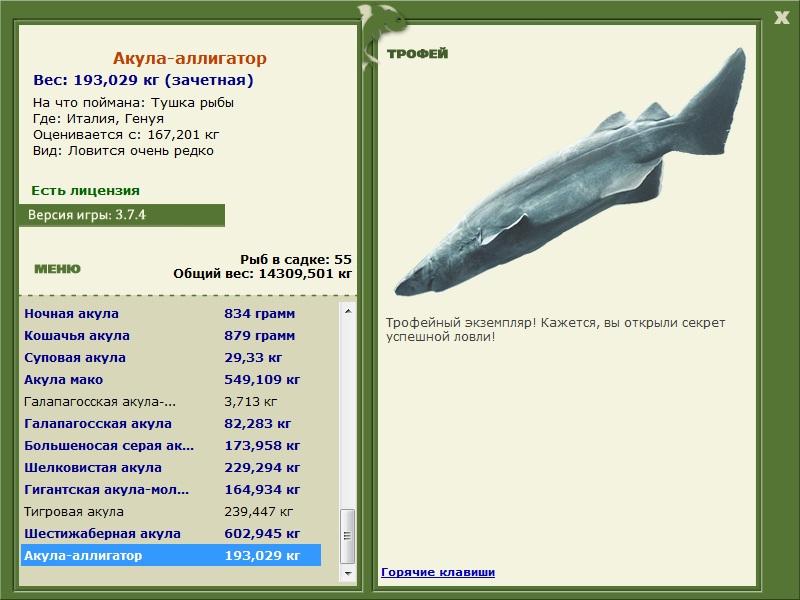 аллигатор • Рыбы • РУССКАЯ РЫБАЛКА