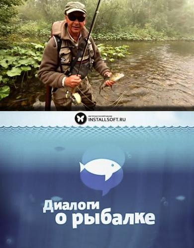 рассказы о рыбалке с диалогами