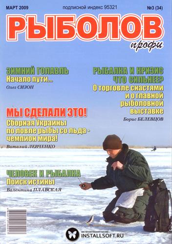 интернет магазин череповец рыбак