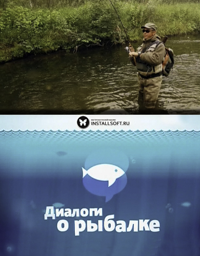 это не диалоги о рыбалке последнее видео на канале