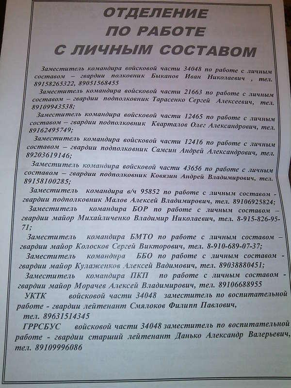 Просмотр темы - Новички в армии. Тейково, в/ч 34048