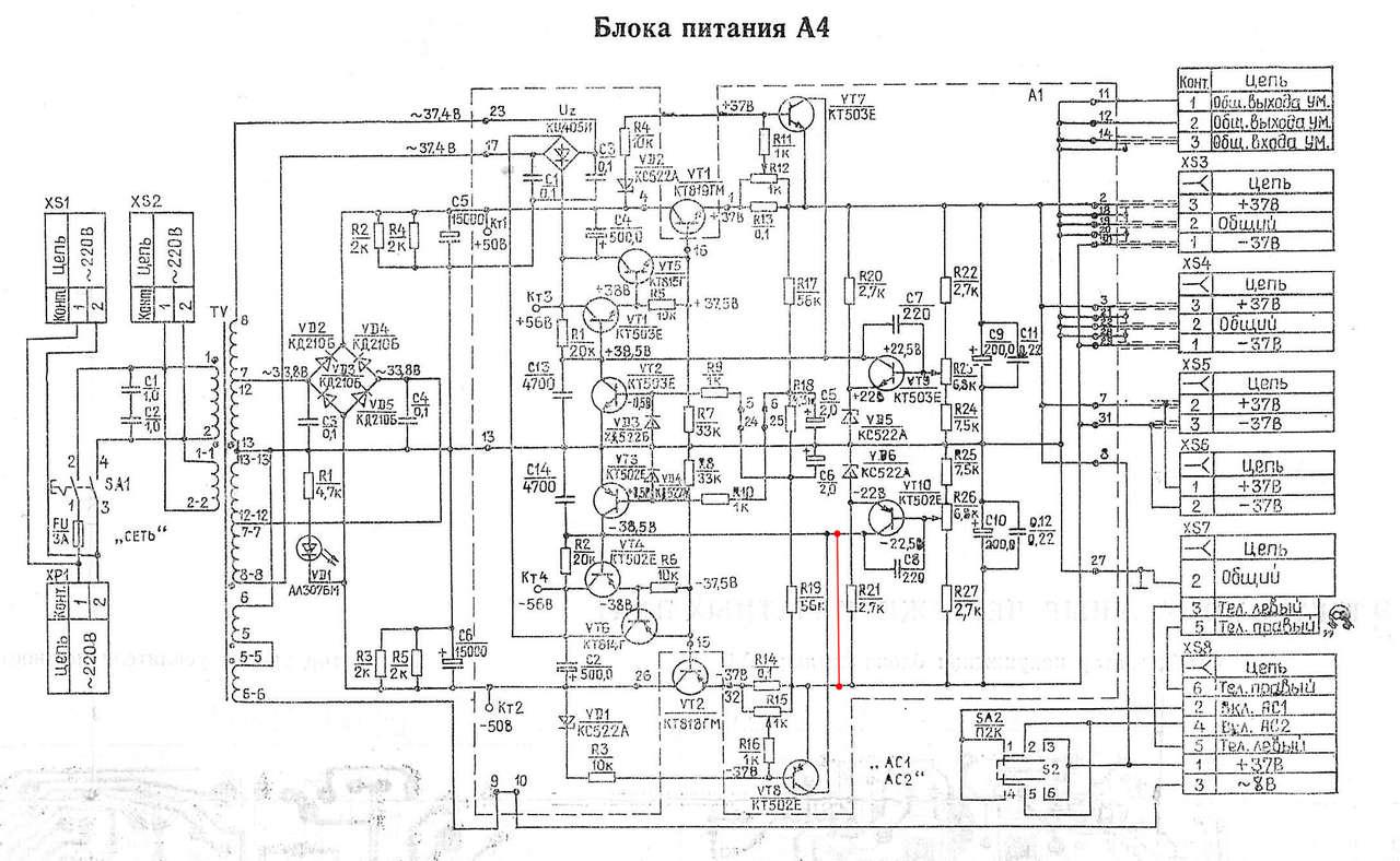 Одиссей-У-010, прошу помощи по ремонту