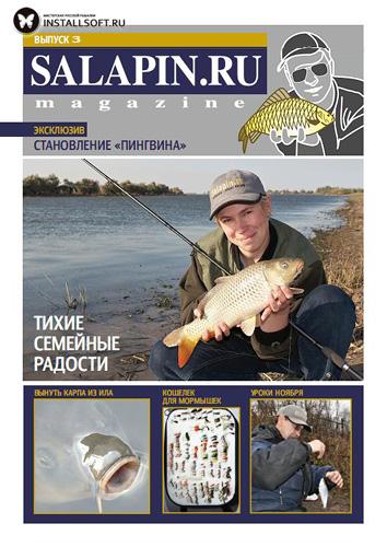 журналы о рыбалке на фидер
