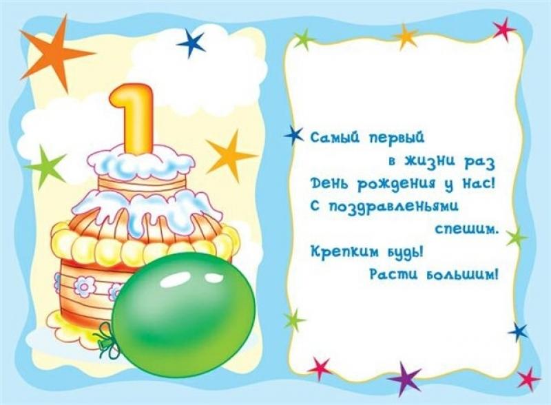 Поздравление с первым днём рождения мальчика