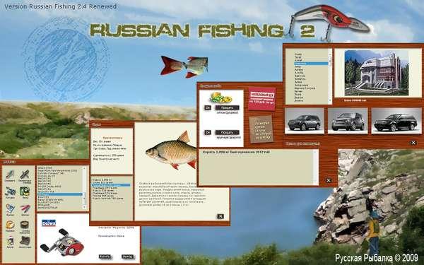 русская рыбалка 2013 скачать бесплатно - фото 10