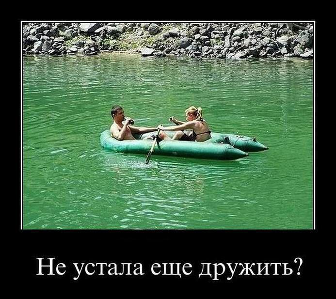 не раскачивай лодку минус