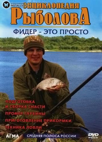 передачи про рыбалку название
