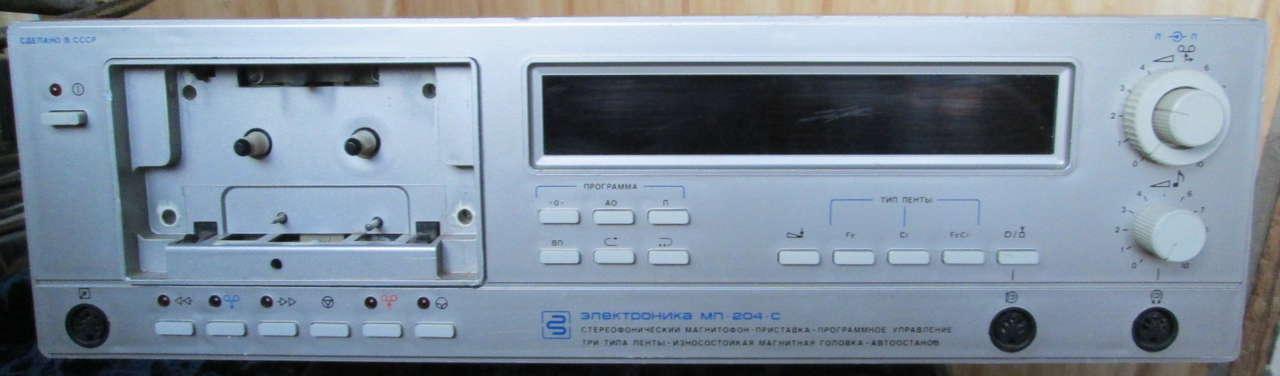 Электроника-204(продана) +