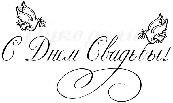 С годовщиной свадьбы красивая надпись