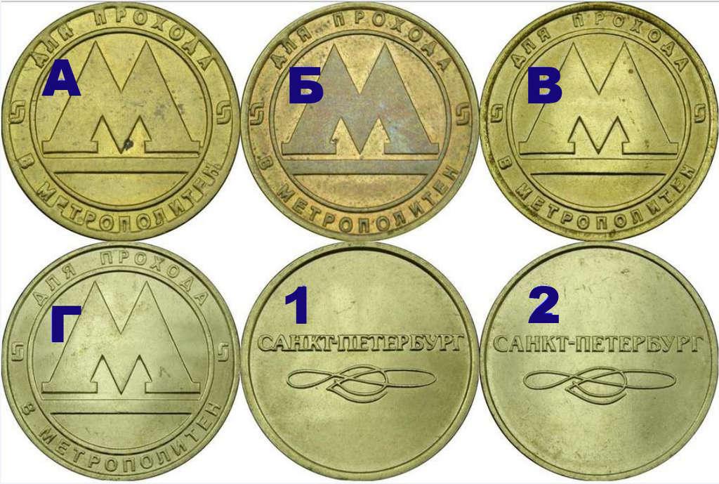 Жетон метрополитена санкт петербург цена монеты россии 2000 года стоимость