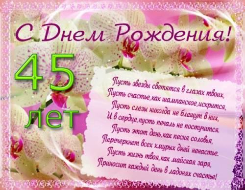 Поздравления в прозе с днем рождения. Тексты прекрасных 79