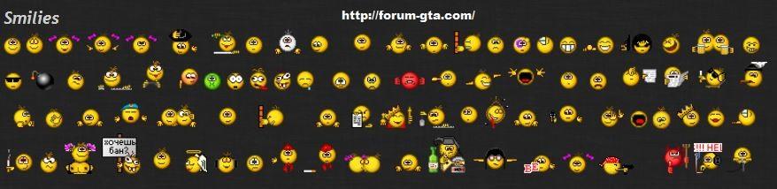 смайлики для форумов: