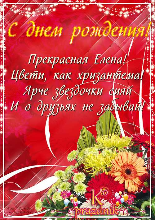 Лучшие поздравления с днем рождения подруге от друзей
