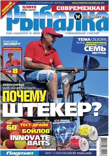 журналы по рыбалке бесплатно без регистрации