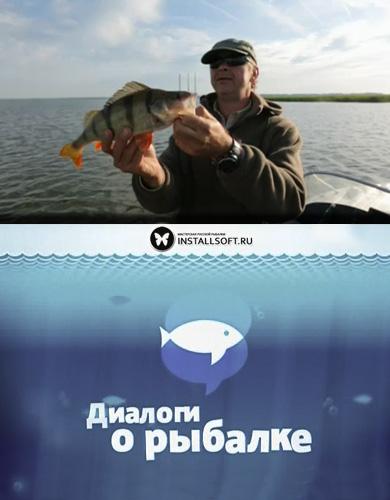 диалоги о рыбалке 1999-2014