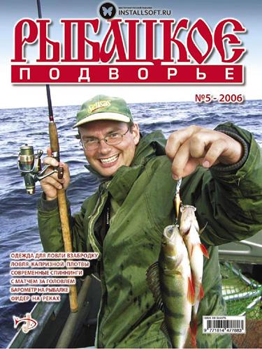 лучший журнал о рыбаке