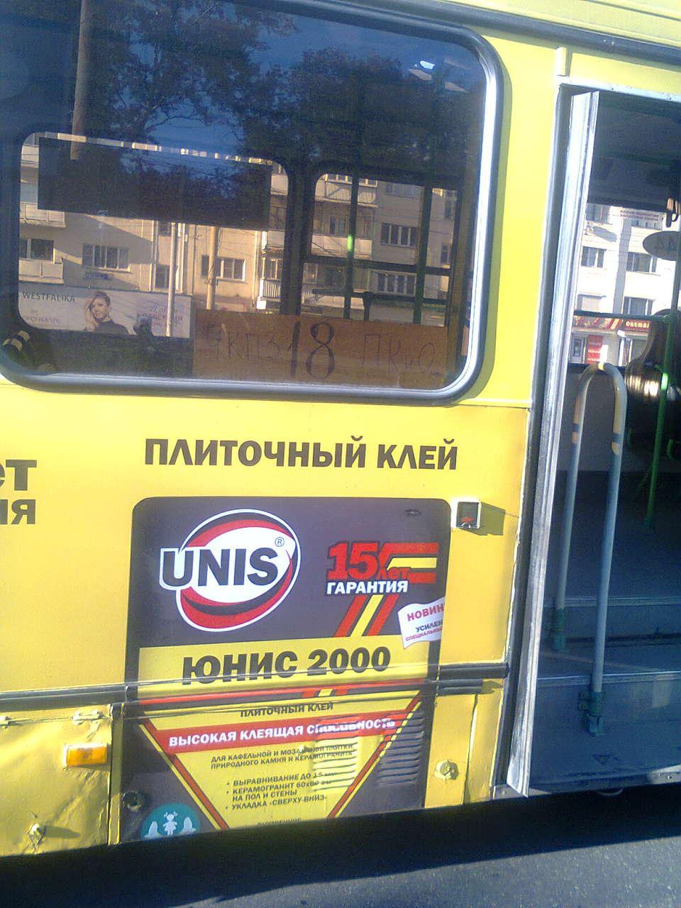 Трафареты в общественном транспорте
