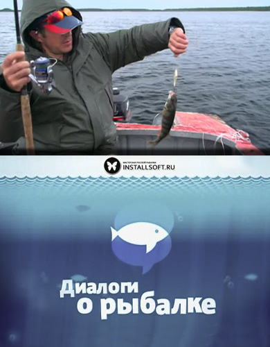 Диалоги о рыбалке на щуку