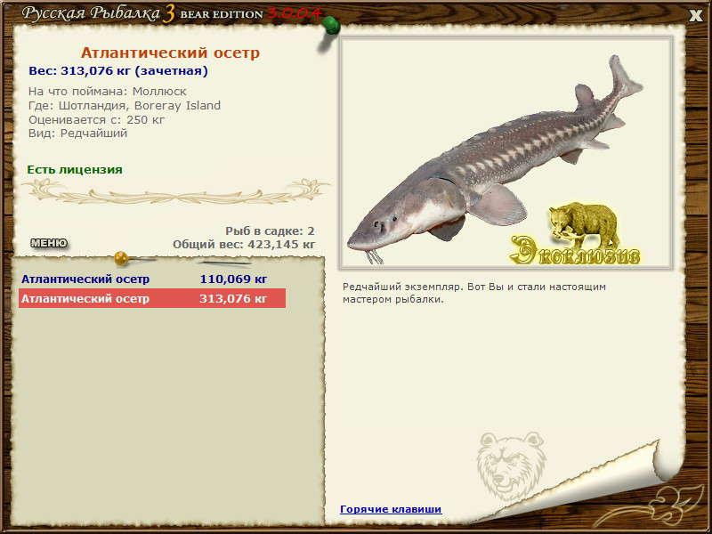 как ловить уклейку в фантастической рыбалке