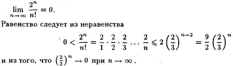 ия) – MathHelpPlanet