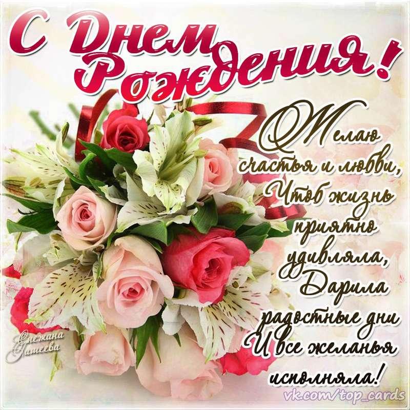 Поздравления с днем рождения тетя вика