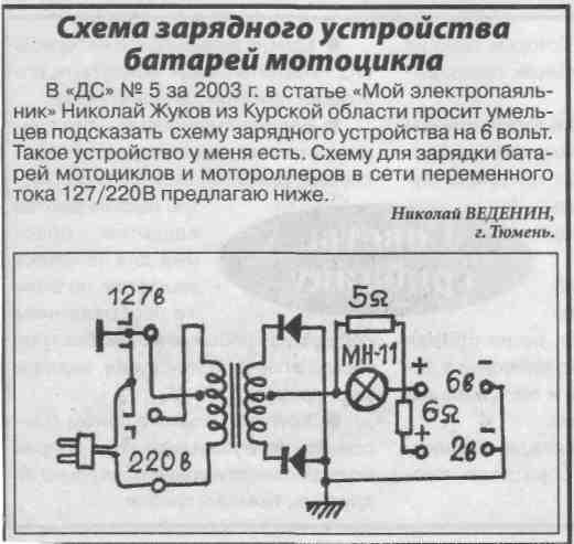 Зарядное устройство для 6 в своими руками 38