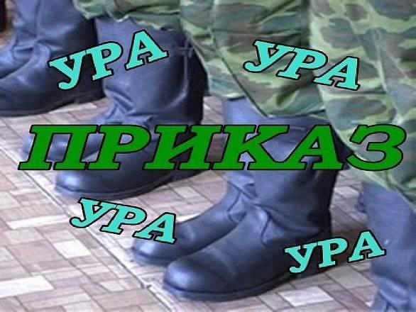 Приказ подписали на дембель ура уже на гражданку солдатам пора