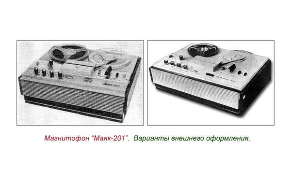 Катушечный магнитофон второго